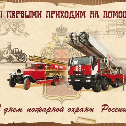 День Пожарной Охраны!