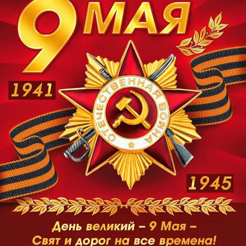 С Великим Праздником Всех Защитников Родины!