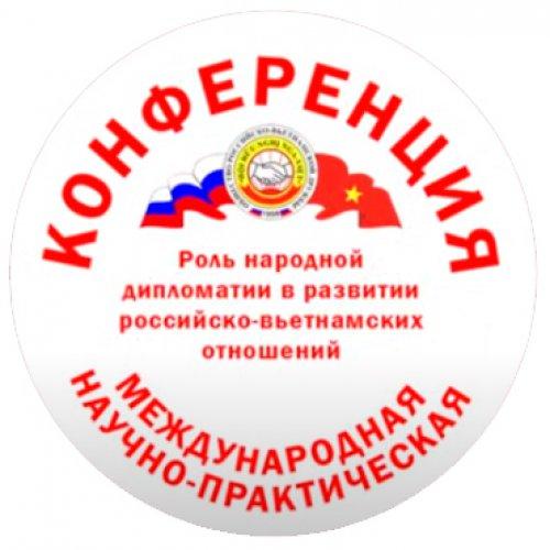 Роль народной дипломатии в развитии российско-вьетнамских отношений