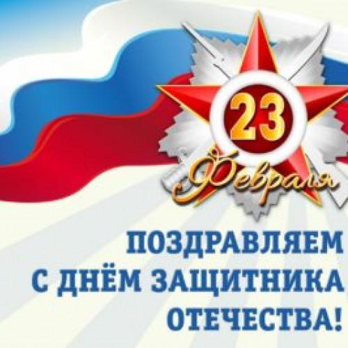Поздравляем Защитников Отечества с Праздником 23 февраля
