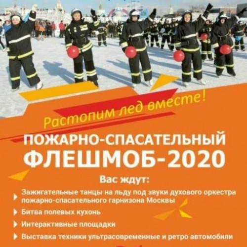 Пожарно-спасательный ФЛЕШМОБ-2020
