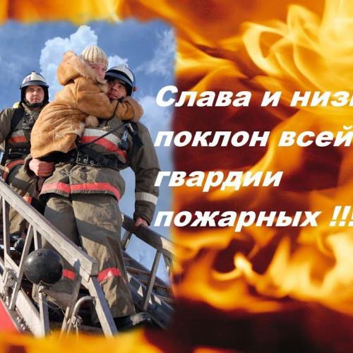 Поздравляем с Днём пожарной охраны