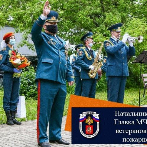 Начальник столичного Главка МЧС поздравил ветеранов московской пожарной охраны