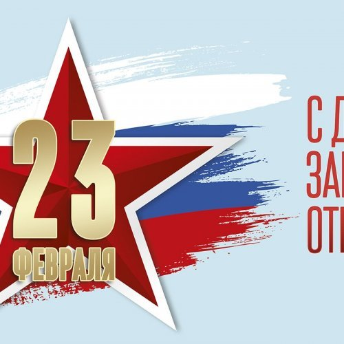 Поздравление с 23-м февраля