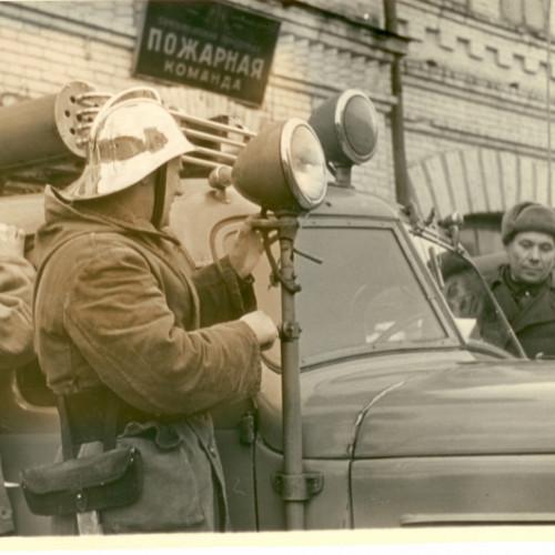 День советской пожарной охраны