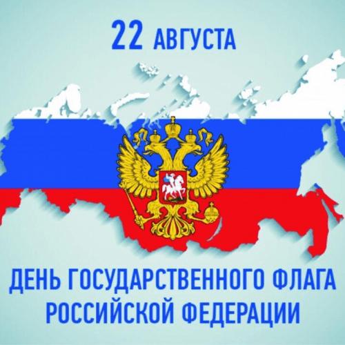 Поздравляем вас с днем государственного флага РФ