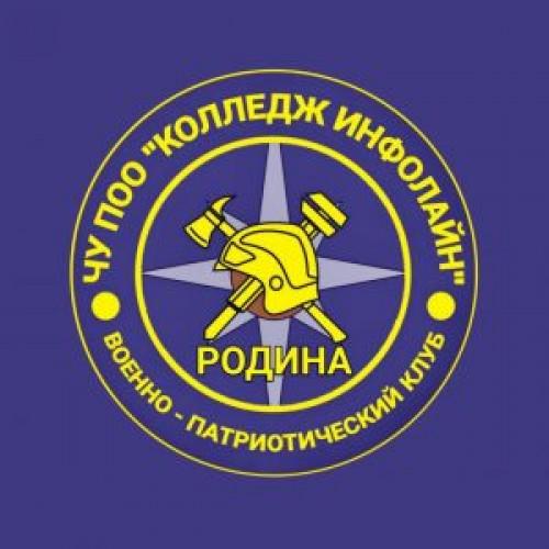 """Военно-патриотический клуб """"Родина"""""""